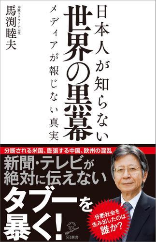 日本人が知らない世界の黒幕 メディアが報じない真実 / 馬渕睦夫