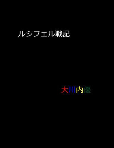ルシフェル戦記 / 大川内優