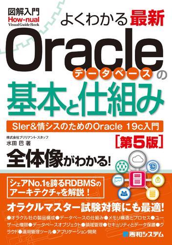 図解入門よくわかる 最新Oracleデータベースの基本と仕組み[第5版] / 水田巴