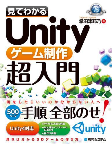 見てわかるUnityゲーム制作超入門 / 掌田津耶乃