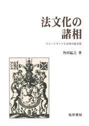 法文化の諸相 : スコットランドと日本の法文化 / 角田猛之