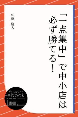 「一点集中」で中小店は必ず勝てる! / 佐藤勝人