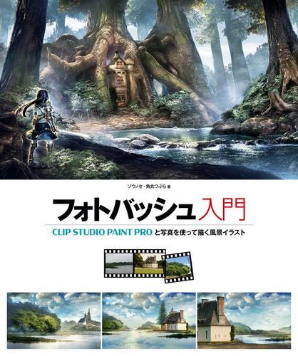 フォトバッシュ入門 CLIP STUDIO PAINT PROと写真を使って描く風景イラスト / ゾウノセ