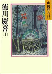 徳川慶喜(1) / 山岡荘八