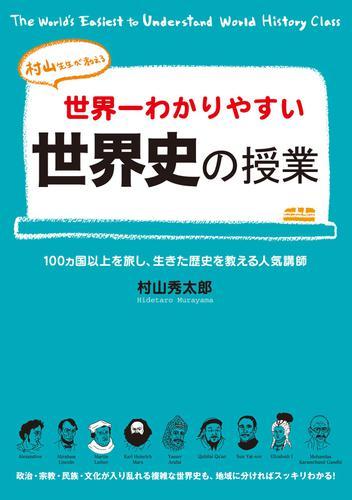 世界一わかりやすい世界史の授業 / 村山秀太郎