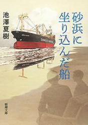 砂浜に坐り込んだ船(新潮文庫) / 池澤夏樹