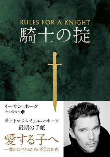 騎士の掟 / イーサン・ホーク