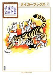 タイガーブックス 手塚治虫文庫全集 1巻
