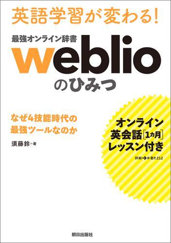 [オンライン英会話1カ月レッスン付き] 英語学習が変わる! 最強オンライン辞書weblio のひみつ なぜ4技能時代の最強ツールなのか / 須藤鈴