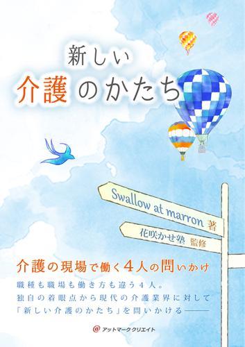 新しい介護のかたち / SwallowatMarron