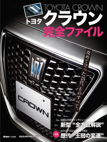 トヨタ クラウン 完全ファイル (ヤエスメディアムック566) / 八重洲出版