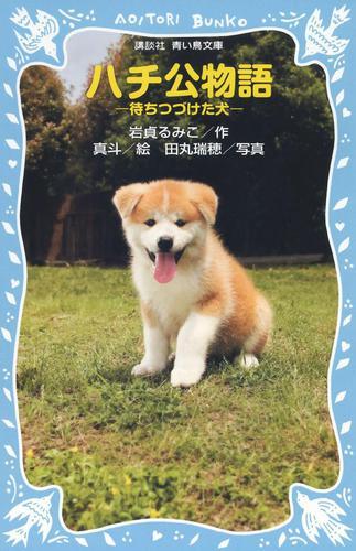 ハチ公物語 -待ちつづけた犬- / 岩貞るみこ