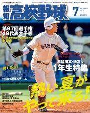 報知高校野球2015年7月号 / スポーツ報知
