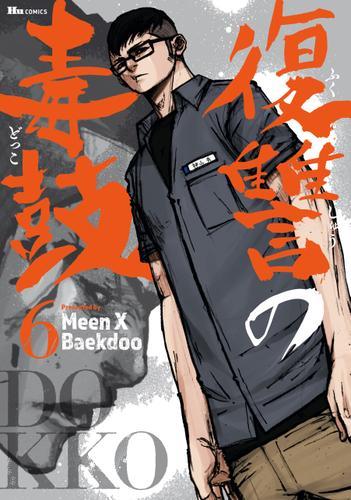 復讐の毒鼓 6 / MeenXBaekdoo