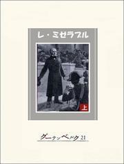 レ・ミゼラブル(上) / ヴィクトル・ユゴー