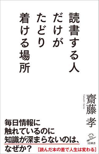 読書する人だけがたどり着ける場所 / 齋藤孝