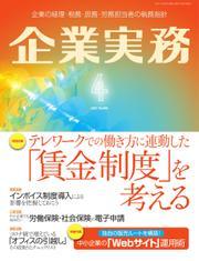 企業実務 (2021年4月号) / 日本実業出版社
