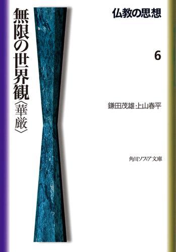 仏教の思想 6 無限の世界観<華厳> / 鎌田茂雄