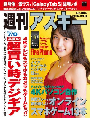 週刊アスキー 2014年 7/8号 / 週刊アスキー編集部
