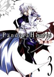 PandoraHearts3巻