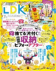 LDK (エル・ディー・ケー) 2017年7月号