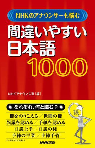 NHKのアナウンサーも悩む 間違いやすい日本語 1000 / NHKアナウンス室