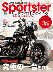 Sportster Custom Book(スポーツスター・カスタムブック) (Vol.18) / クラブハーレー編集部