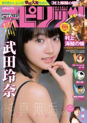 週刊ビッグコミックスピリッツ 2017年30号(2017年6月26日発売)