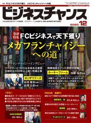 ビジネスチャンス (2020年12月号) / ビジネスチャンス