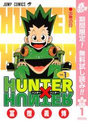 【期間限定無料配信】HUNTER×HUNTER モノクロ版