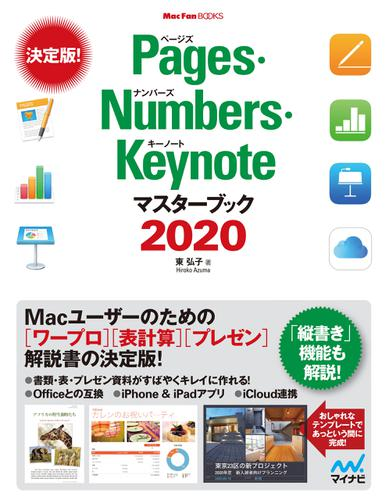 Pages・Numbers・Keynoteマスターブック2020 / 東弘子