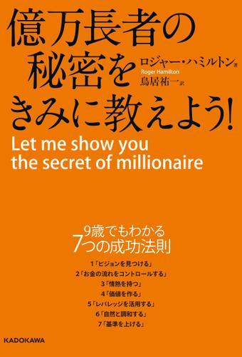 億万長者の秘密をきみに教えよう! / ロジャー・ハミルトン
