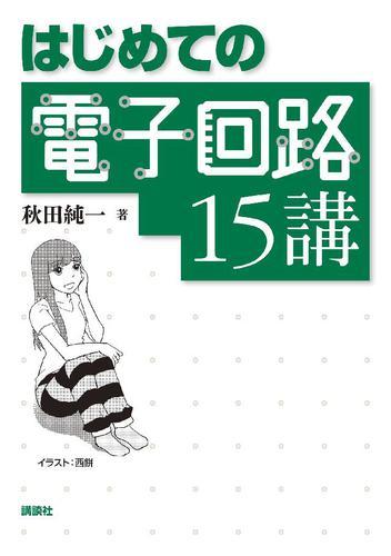はじめての電子回路15講 / 秋田純一