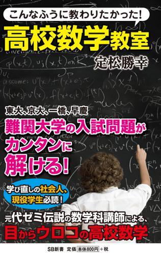 こんなふうに教わりたかった!高校数学教室 / 定松勝幸