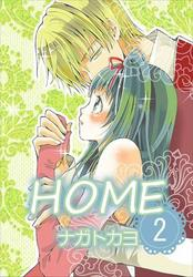 HOME  2巻
