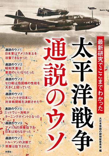 最新研究でここまでわかった 太平洋戦争 通説のウソ / 大日本帝国の謎検証委員会