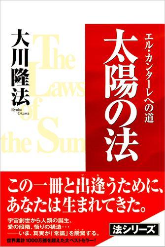 太陽の法 エル・カンターレへの道 / 大川隆法
