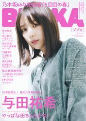 BUBKA 2021年5月号 / BUBKA編集部