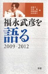 福永武彦を語る 2009-2012 / 山田兼士