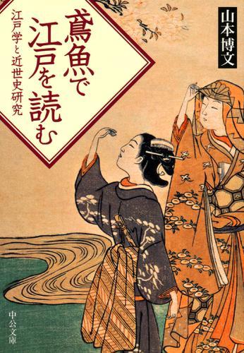 鳶魚で江戸を読む 江戸学と近世史研究 / 山本博文