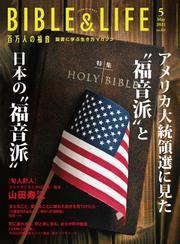 百万人の福音 2021年5月号 / いのちのことば社雑誌編集部