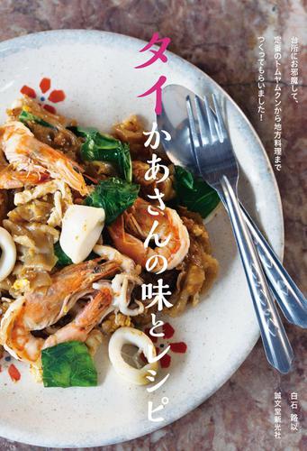 タイかあさんの味とレシピ / 白石路以
