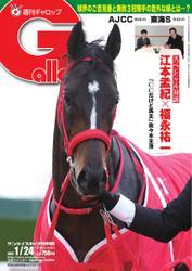 週刊Gallop(ギャロップ) (2021年1月24日号) / サンケイスポーツ