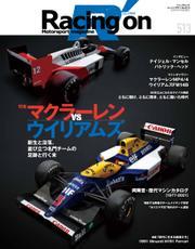 Racing on(レーシングオン) (No.513) / 三栄