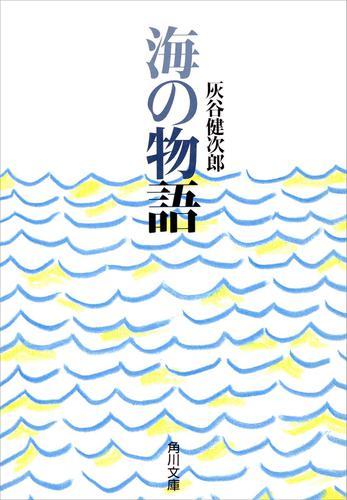 海の物語 / 灰谷健次郎