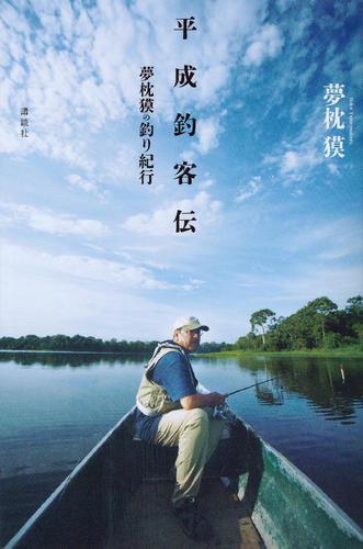 平成釣客伝 夢枕獏の釣り紀行 / 夢枕獏