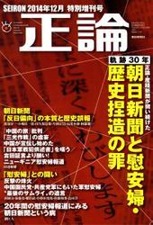 正論 臨時増刊 - 朝日新聞と慰安婦・歴史捏造の罪