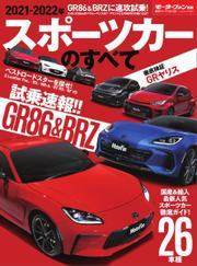モーターファン別冊 統括シリーズ (2021-2022年 スポーツカーのすべて) / 三栄