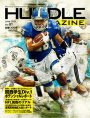 HUDDLE magazine(ハドルマガジン)  (2021年6月号) / ハドル