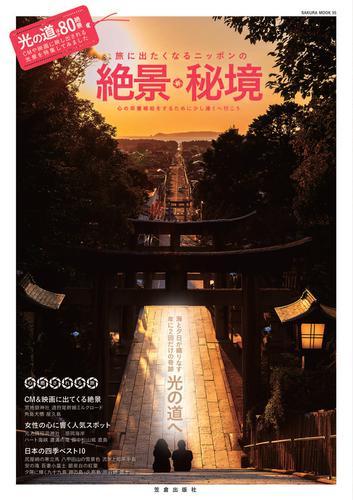 旅に出たくなるニッポンの絶景・秘境 / 笠倉出版社